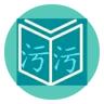污污小说 V1.0.1 免费版