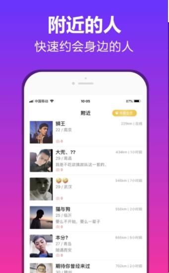 美约app