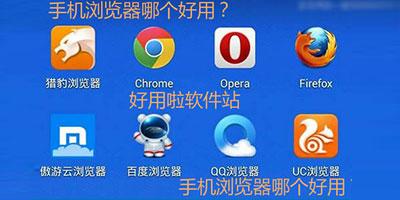 手机浏览器哪个好用?手机什么浏览器现在最好用最快?
