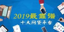 哪里借钱好借-2019十大靠谱网贷平台