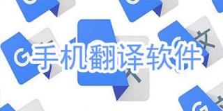 手机翻译软件哪个好用-免费翻译软件下载