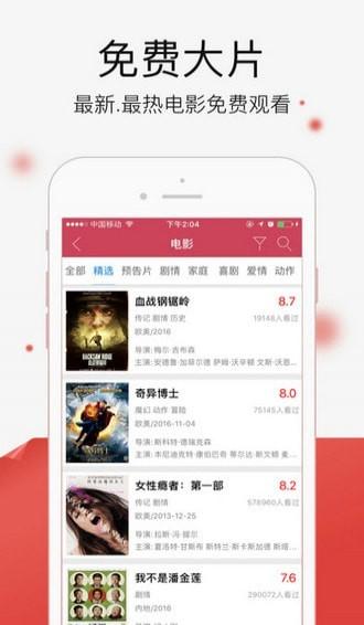 芊芊影院手机版下载_芊芊影院app下载