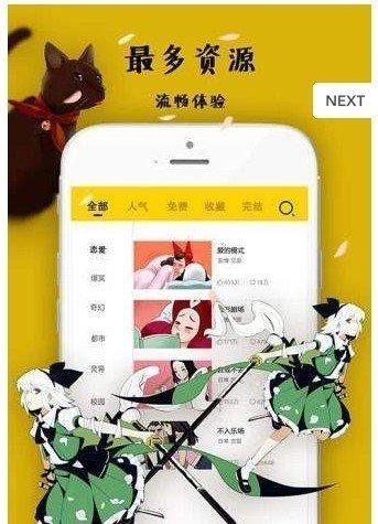 羞羞漫画app下载_羞羞的成人漫画app下载