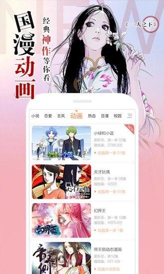 韩国污漫免费版app下载_韩国污漫网app下载
