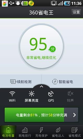 360电池卫士下载安装_360电池管家下载安装