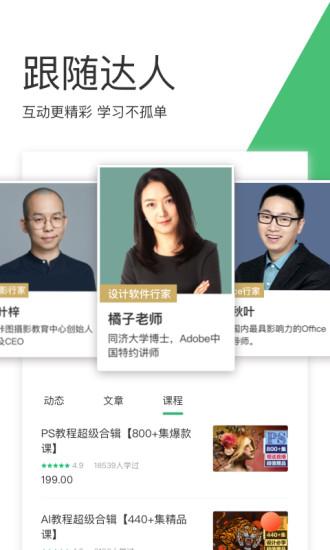 网易云课堂,网易云课堂官网,网易云课堂app下载