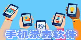 手机杀毒软件排行榜第一的app下载