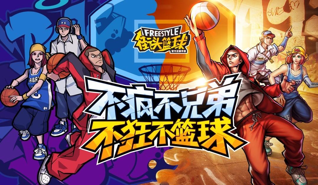 街头篮球,街头篮球手游,街头篮球官网,街头篮球下载