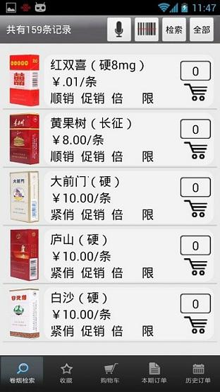 新商盟官网订烟手机版登录下载_新商联盟网上手机订烟下载