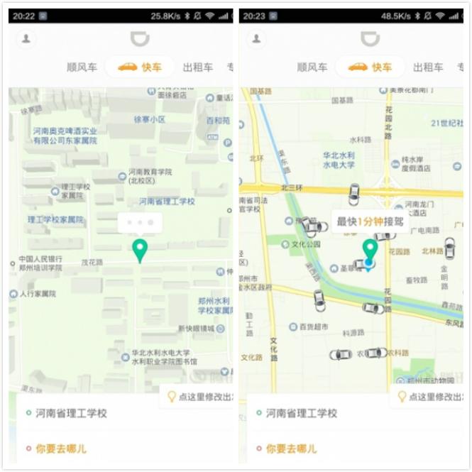 嘀嘀打车,嘀嘀打车软件下载,滴滴出行app最新官方版下载