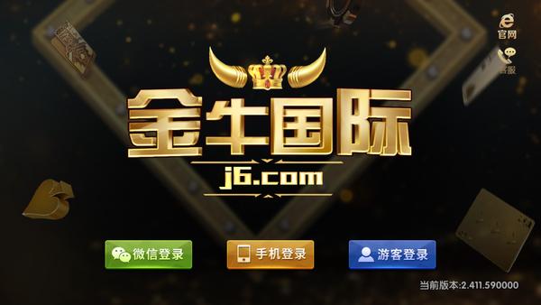 金牛棋牌app下载_金牛国际棋牌官方下载