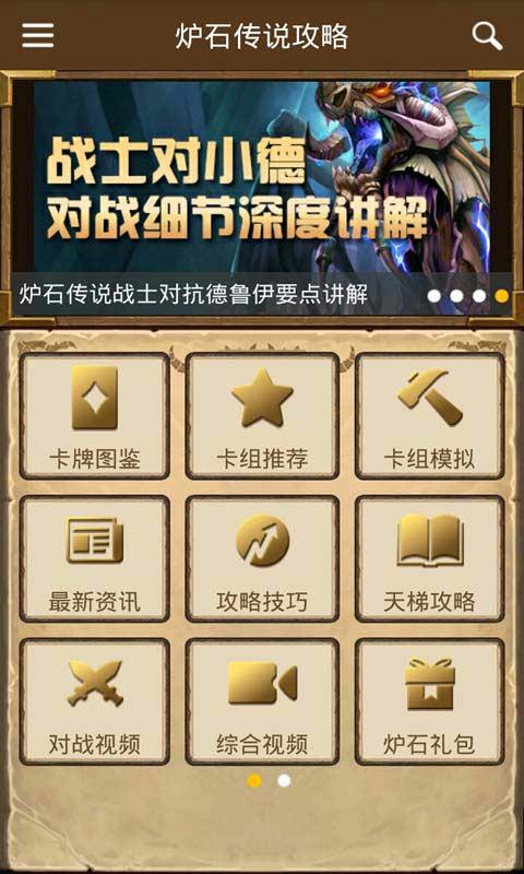 炉石传说盒子,炉石传说盒子安卓版,炉石传说盒子app手机下载