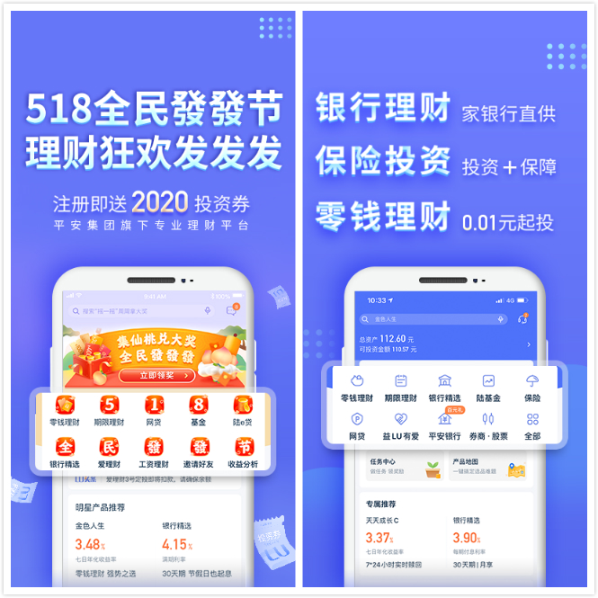 陆金所,陆金所app下载,平安陆金所理财,陆金所官方版
