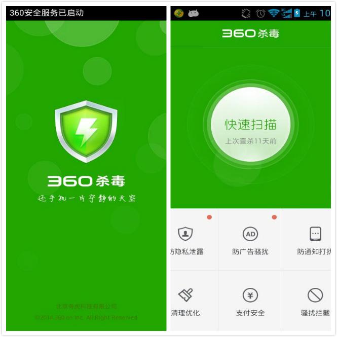 360杀毒,360杀毒软件,360杀毒手机版下载