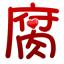 腐漫画 V1.1.0 安卓版