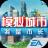 模拟城市:我是市长 V0.38.21 破解版