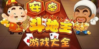 什么斗地主可以赢钱的游戏app下载