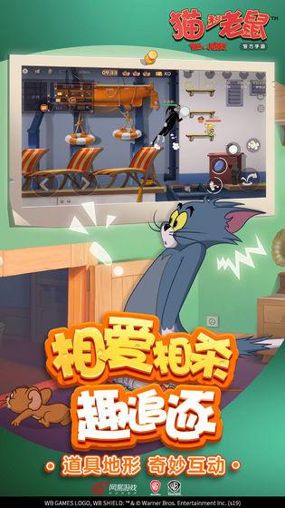 猫和老鼠手游,猫和老鼠手游破解版下载,猫和老鼠手游国际服,猫和老鼠手游内购