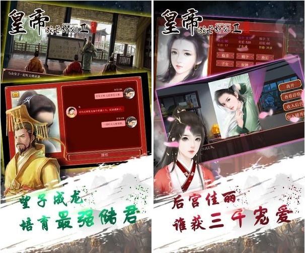 皇帝成长计划2破解版下载_皇帝成长计划2无敌版下载