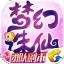 梦幻诛仙 V1.8.0 无限元宝版