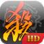 三国杀HD V3.8.2 破解版