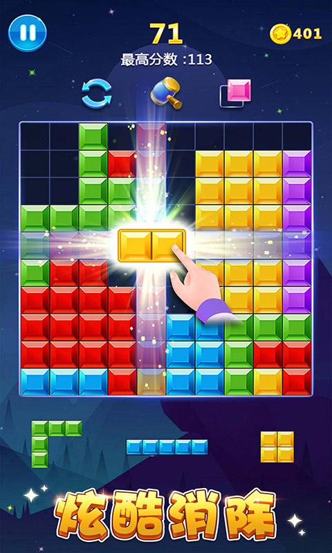 多牛百变方块,多牛百变方块下载,多牛百变方块游戏,多牛百变方块破解版,多牛百变方块无广告
