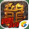 热血传奇 V1.3.5 怀旧版