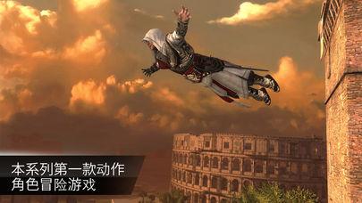 刺客信条,刺客信条大革命,刺客信条手机版,刺客信条游戏,刺客信条中文汉化