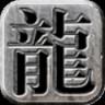 全民神途 V6.20.19 官方版