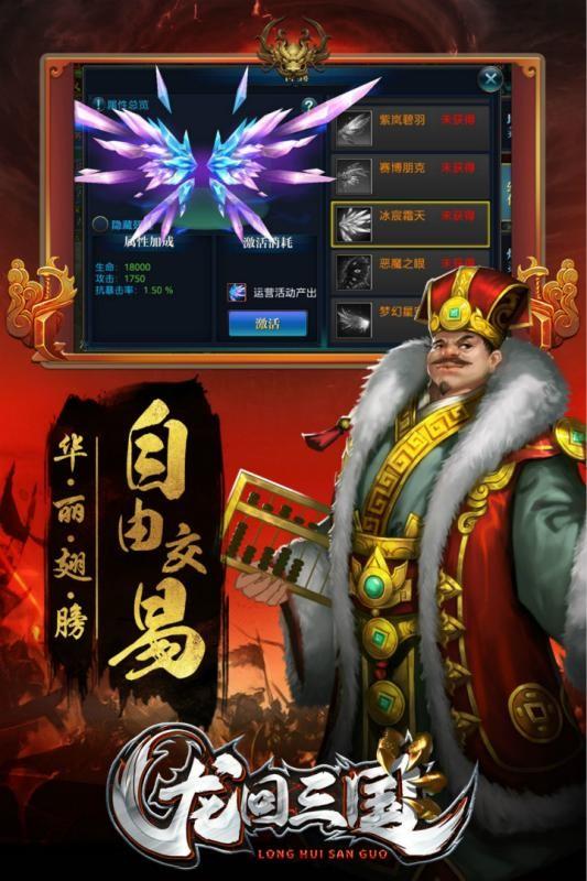 龙回三国手游下载_龙回三国官网安卓版下载