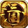 龙回三国 V1.20.1 安卓版