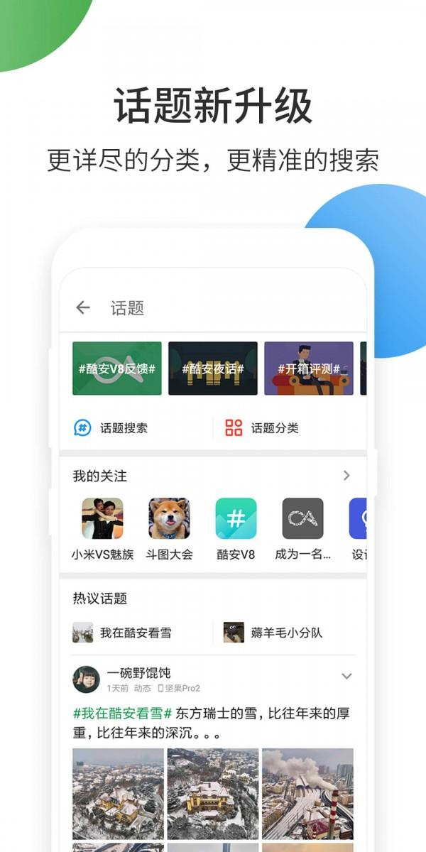 酷安下载_酷安app官方下载
