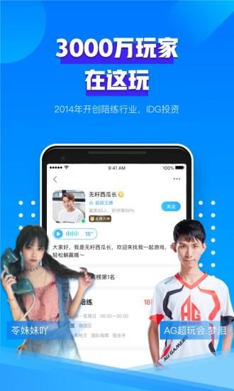比心陪练app下载_比心游戏陪练平台下载