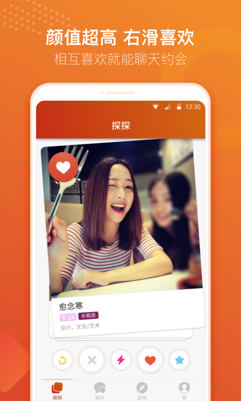 探探,探探交友app,探探下载,探探2020,探探社交