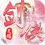 御剑情缘 V1.17.8 元宝版