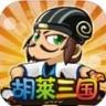 胡来三国2 V3.0.1 破解版
