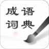 中华成语词典 V3.0 最新版