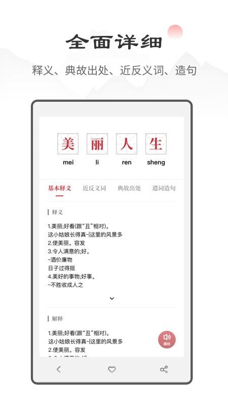 中华成语词典