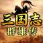 三国志群雄传 V9.8.2.1 破解版