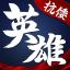 华夏英雄传  V1.2.0 变态版