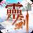 灵剑少年 V5.2.0 变态版