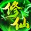 绿色修仙 V1.0 变态版