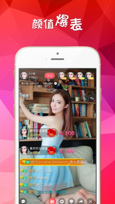 猛虎直播app最新版