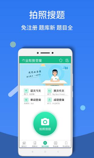 作业帮官方安卓版下载_作业帮app下载