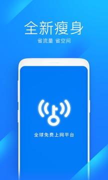WiFi万能钥匙最新极速版下载_WiFi万能钥匙下载