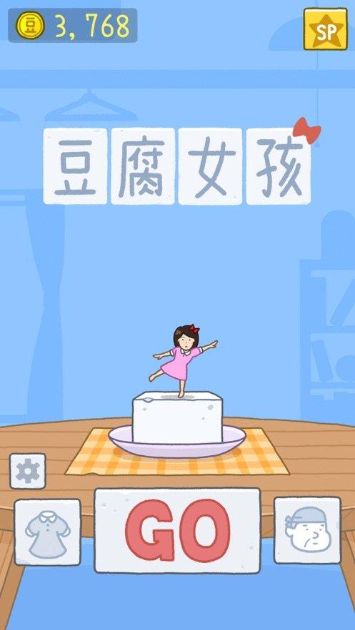 豆腐女孩,豆腐女孩游戏下载,豆腐女孩红包版,豆腐女孩赚钱,豆腐女孩安卓