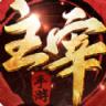北灵大主宰 V1.0.0 红包版