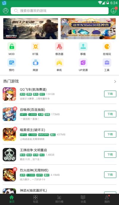 7723游戏盒破解版下载_7723游戏盒手机普通下载