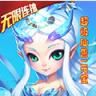 仙灵世界 V4.3.3 复古版
