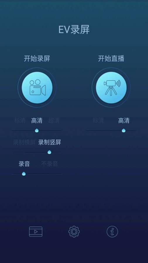 EV录屏免费下载_EV录屏手机版下载